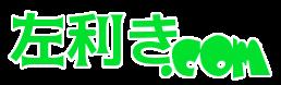 左利き.com